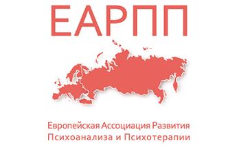 Европейская Ассоциация Развития Психоанализа и Психотерапии