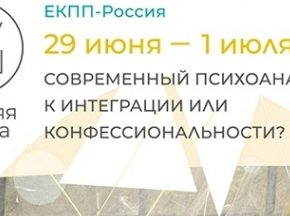 XIV Летняя школа ЕКПП-Россия 2018
